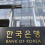 Bank Korea